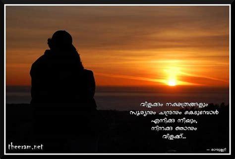 malayalam quotes about life malayalam quotes life quotesgram