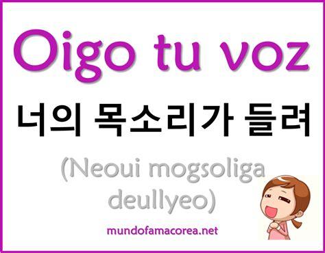 imagenes de amor en coreano palabras en coreano coreano pinterest palabras oir