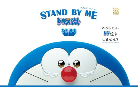 film doraemon stand by me menceritakan tentang review film stand by me doraemon catatan mas je