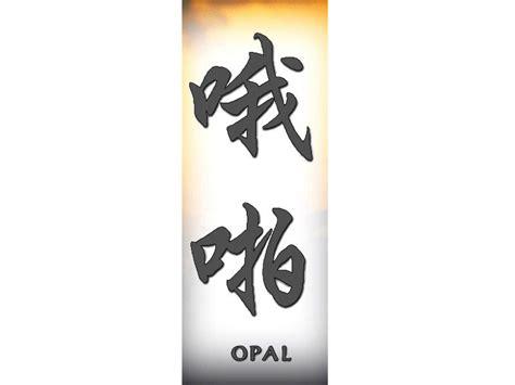 tattoo name shivam name opal 171 chinese names 171 classic tattoo design 171 tattoo