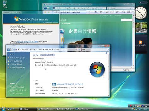 Windows Vista Detox by Windows Vista 一足お先に エコなび日記 楽天ブログ