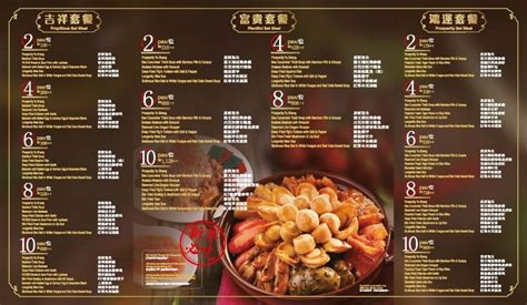 putien new year menu putien new year menu putien