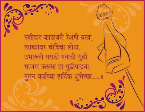 why we celebrate gudi padwa