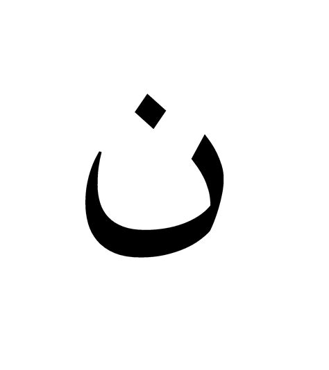 Arabic Also Search For ن Wiktionary