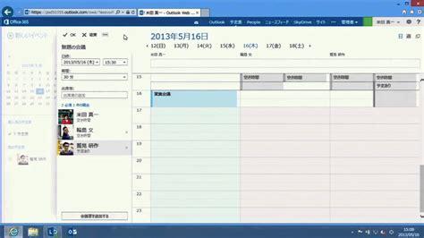 Office 365 Outlook Keeps Disconnecting Outlook Web App 基本操作 Outlook Web Appで会議を作成 会議室予約する方法