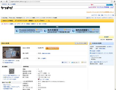 membuat yahoo japan auctions yahoo japan e b