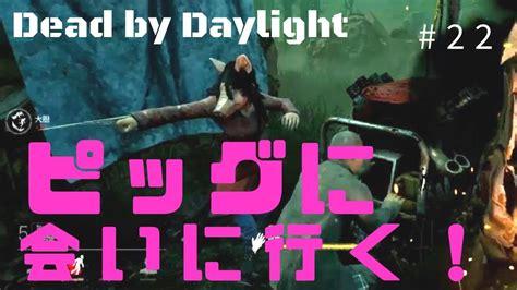 Sale Dead By Daylight Ps4 dead by daylight 22 ピッグに会いにいく ps4