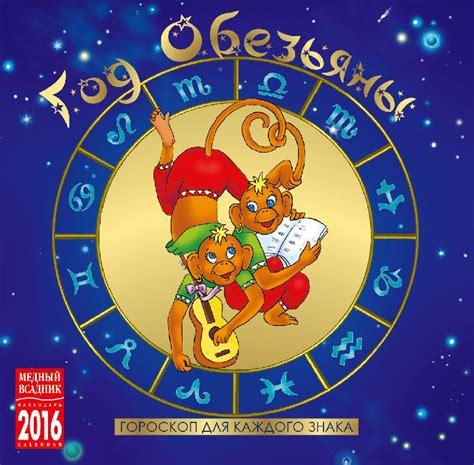 new year horoscope 2016 toronto horoscope year of the monkey calendar 2016 product sku