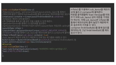 layoutinflater from vs getsystemservice ios말고 android inflation을 이용하여 부분 activity 띄우기
