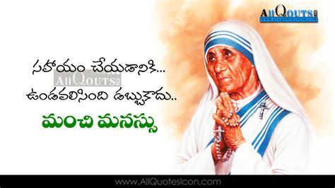 mother teresa biography in telugu wikipedia best mother teresa qutes pictures popular life inspiration