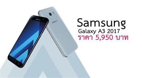 Samsung A3 2017 Transformer โปรน ใช ได samsung galaxy a3 2017 ราคา 5 950 บาท เม อซ อพร อมแพ คเกจ android