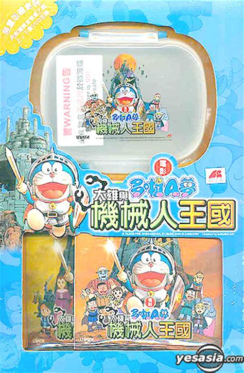 doraemon movie nobita and the robot kingdom yesasia doraemon movie nobita in the robot kingdom