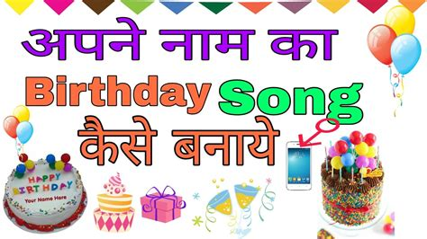 25 best ideas about free happy birthday song on pinterest hindi birthday songs how to make happy birthday song with