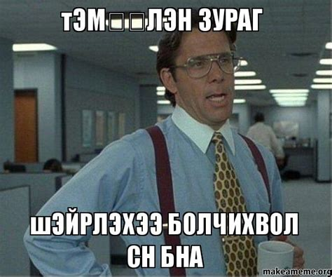 Office Space Lumbergh Meme by That Would Be