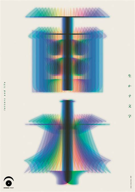 Japanese L Design by Mitsuo Katsui Japanese Posters Graphicine