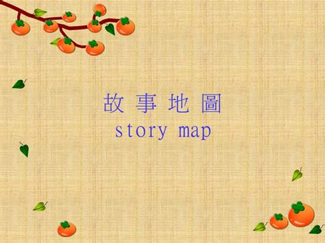Ppt 故 事 地 圖 Story Map Powerpoint Presentation Id 4702916 Story Map Powerpoint