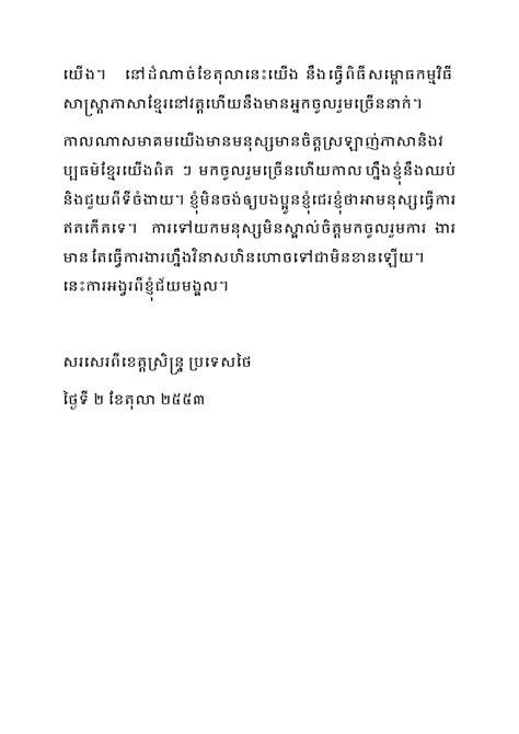 Invitation Letter Khmer Ki Media Chhey Mongkol Asks Moeung Not To Meddle Khmer Surin S Effort To Teach Khmer Language