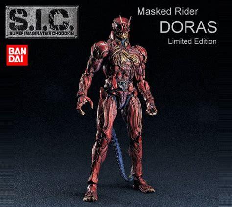 doras sic limited edition untung masih ada