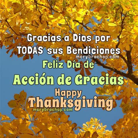 imagenes lindas para thanksgiving feliz d 237 a de acci 243 n de gracias 2017 frases happy