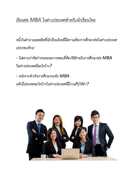 Abroad Opportunities For Mba by Study Abroad Mba Abroad Places For Thai Students By