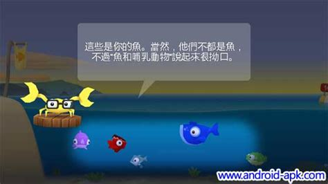 fish out of water apk fish out of water 推出了 將魚飛出去吧 android apk