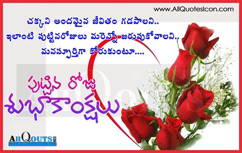 Happy Birthday Greetings Wishes Telugu Quotes Hd