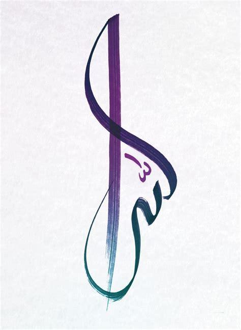 Islamic Artworks 55 calligraphy 16 beautiful islamic calligraphy artworks