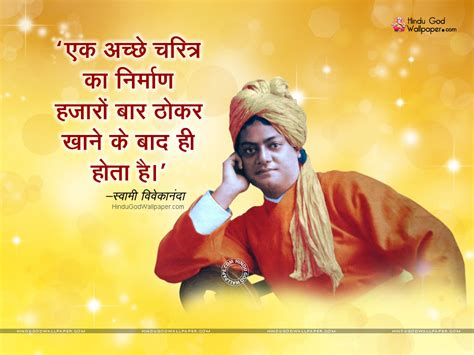 swami vivekananda biography in hindi free download funny quotes about life pdf image quotes at quotes 2 428