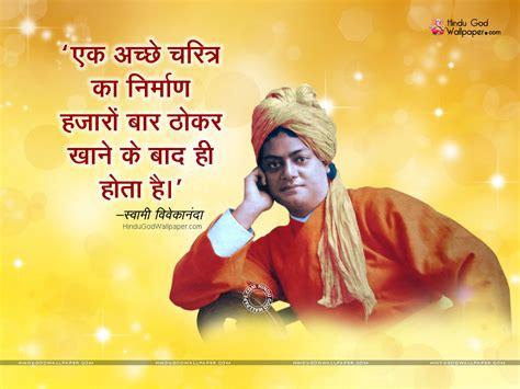 biography in vivekanand in hindi swami vivekananda quotes wallpapers in hindi swami