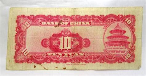 bank of china currency 1840 10 yuan bank of china currency