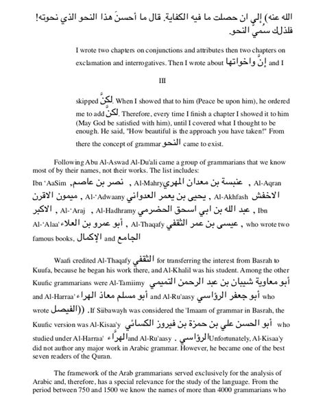 recommendation letter in arabic a hundred and one a reference for arabic syntactic