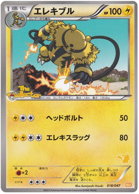 Card Electabuzz Electivire electivire exciting battle for everyone 18 card