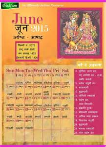 june 2015 indian calendar hindu calendar