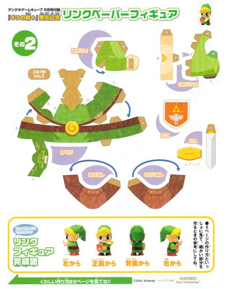 template link link papercraft template papercraft friday 4 link and