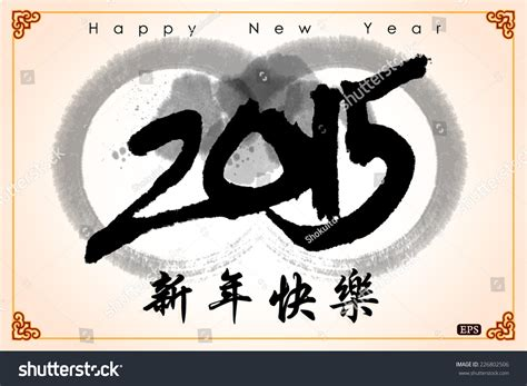 lunar new year card 2015 2015 lunar new year greeting card design translation