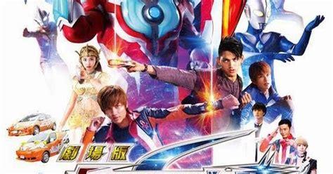 film ultraman ginga terbaru harits tokusatsu ultraman ginga s the movie great battle