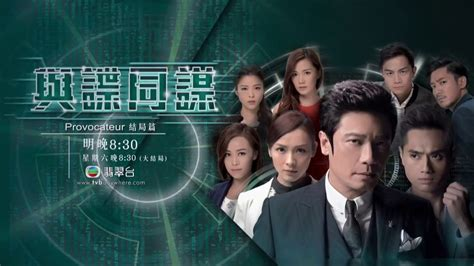 drakorindo drama w watch provocateur hk drama 2017 episode 12 eng sub