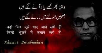 best shayari urdu best urdu shayari urdu poetry images