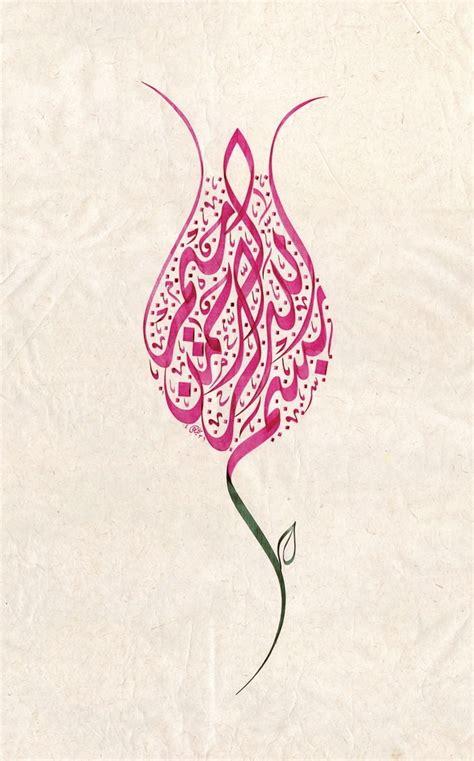 Flower Muslim 67 best images about روائع الخط العربي و الزخرفة on names arabic calligraphy