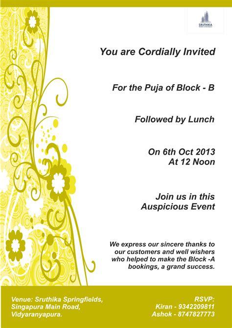 puja invitation card template invitation letter format for vastu puja gallery