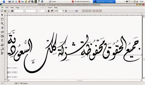 membuat tulisan nama arab online membuat kaligrafi lebih artistik dengan kelk 2010 khangzack
