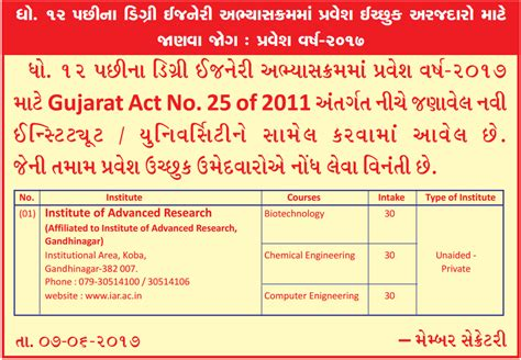 Mba Seat Matrix 2017 by Acpc Engineering Admission 2017 For Be B Tech