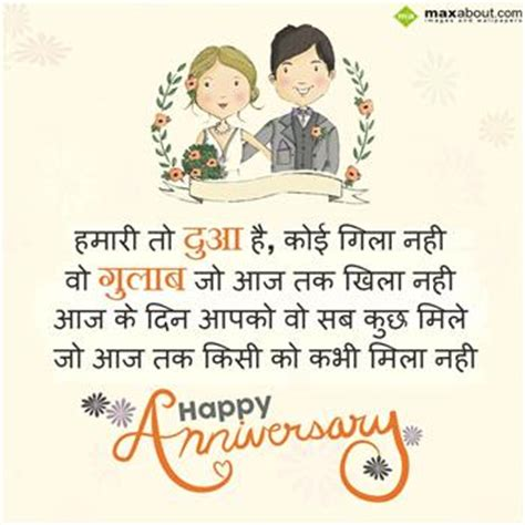 Wedding Wishes Hindu by Anniversary Sms Anniversary Status Messages