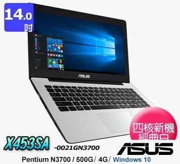Lcd Led 14 0 Laptop Asus X453s X453sa X453sa Wx Series Murah asus x453sa win10 改 win7 向上資訊 電腦維修 創堯科技 隨意窩 xuite日誌