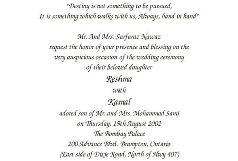 Muslim Wedding Cards Wordings Islamic Card Wordings Walima Wordings Nikah Wordings Nikah Invitation Cards Template