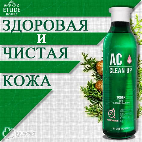Etude House Ac Clean Up Gel Toner 15ml тонеры для проблемной кожи ac clean up gel toner etude house bb mania kz