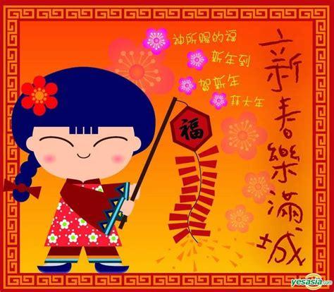 hong kong cantonese new year song yesasia happy new year cd hong kong various artists