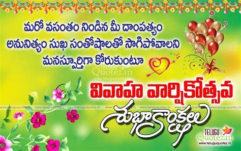 Wedding Card Quotes In Telugu by Best Telugu Marriage Anniversary Greetings Wedding Wishes