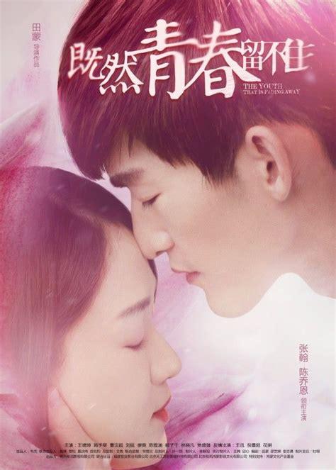 film terbaru chen qiao en youth never returns cast zhang han chen qiao en