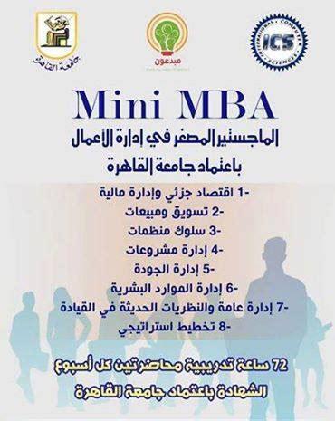 What Is A Mini Mba Course by مؤسسة سكوب للبرمجة و خدمات الويب المتكاملة Mini Mba